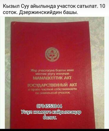 квартира керек кызыл кыя in Кыргызстан | ТИГҮҮЧҮЛӨР: 10 соток, Курулуш, Кызыл китеп