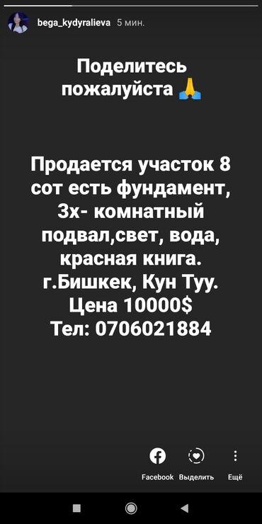Земельные участки - Бишкек: Продам 8 соток Для сельского хозяйства от собственника