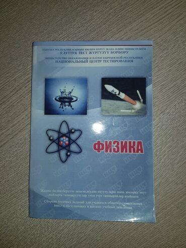 Спорт и хобби - Байтик: Продаю сборник тестовых заданий по Физике #нцт#нцтфизика