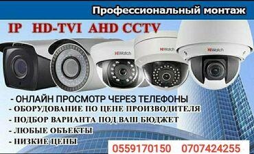 Ip-камеры-до-150-м-night-vision - Кыргызстан: ВидеонаблюдениеВидеонаблюденияУстановка видеонаблюдения по самым
