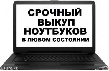 Мы не покупаем: в Бишкек