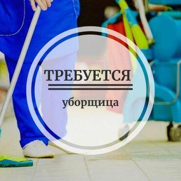 работа для уборщицы в Кыргызстан: Техничка. 2/2