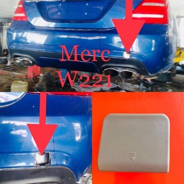 Задняя буксировочная заглушка от Мерседес S class W221