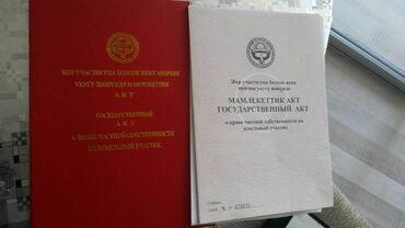квартира за 10000 в месяц in Кыргызстан | СНИМУ КВАРТИРУ: 6 соток, Для строительства, Хозяин, Красная книга
