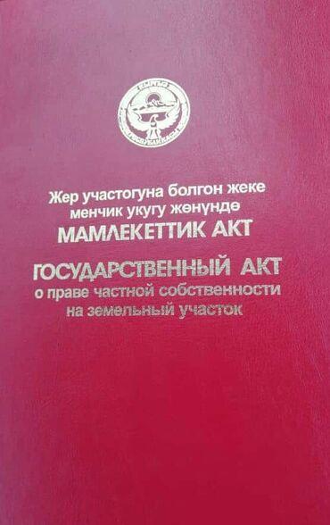 sviter na rebenka в Кыргызстан: Продам 5 соток