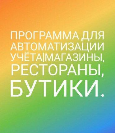 Программа учёта в Бишкек
