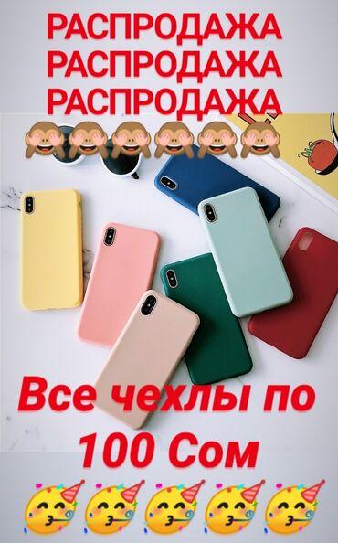 батарейка-на-айфон-7 в Кыргызстан: Супер распродажа на все чехлы Цена каждого приходите и забирайте))