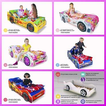 Детская мебель в Кок-Ой: Детские кровати №063Кровати машины в наличии, новые в упаковке