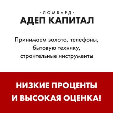 "ЛОМБАРД "" Адеп Капитал"" в Бишкек"