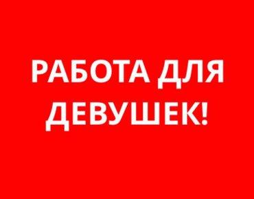 требуются активные ответственные девушки на ресепшн  в клуб в Бишкек