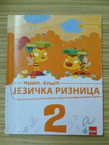 Klet 2 razred Jezička Riznica Zona Mrkalj - Vrbas