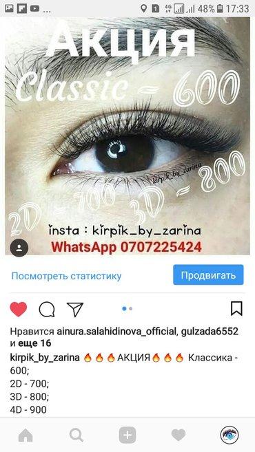 Кирпик 🔥🔥🔥АКЦИЯ🔥🔥🔥 КЛАССИКА 600, в Бишкек