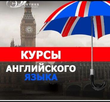 Курсы кыргызского языка бишкек - Кыргызстан: Языковые курсы | Английский