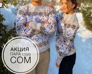 розовые колготки в Кыргызстан: Парные свитера по Акции 1399 пара. По отдельности она штука 699 сом
