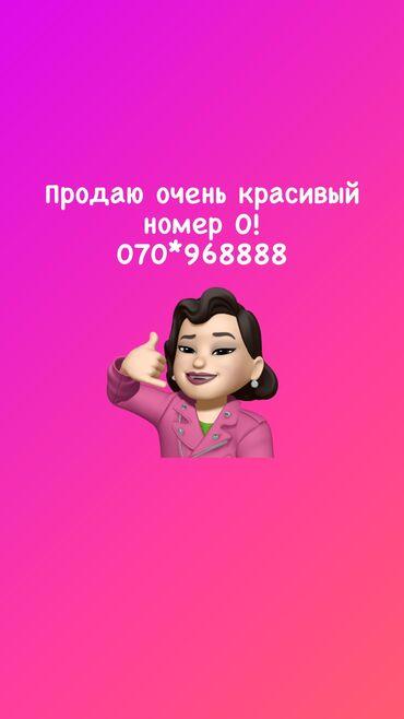 продажа номеров in Кыргызстан | ПРОДАВЦЫ-КОНСУЛЬТАНТЫ: Продаю красивый номер