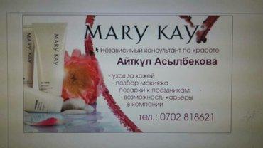 Косметика мери кей отличный в Бишкек