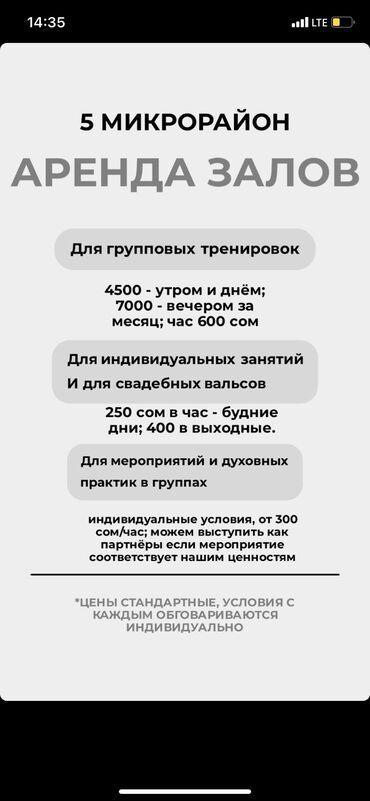 k pop танцы курсы в бишкеке in Кыргызстан | КНИГИ, ЖУРНАЛЫ, CD, DVD: Сдаются танцевальные/фитнес залы в почасовую аренду;Светлые уютные