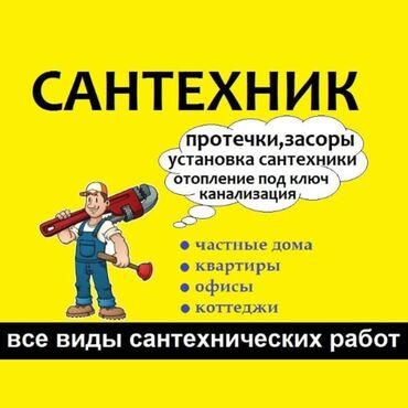Работа - Кыргызстан: Сантехник Сантехник СантехникСантехник в Бишкеке недорогоСынтехника