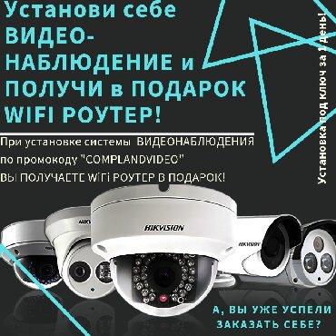 5d video в Кыргызстан: Установка Видеонаблюдения! Большой опыт работы.Более 1000