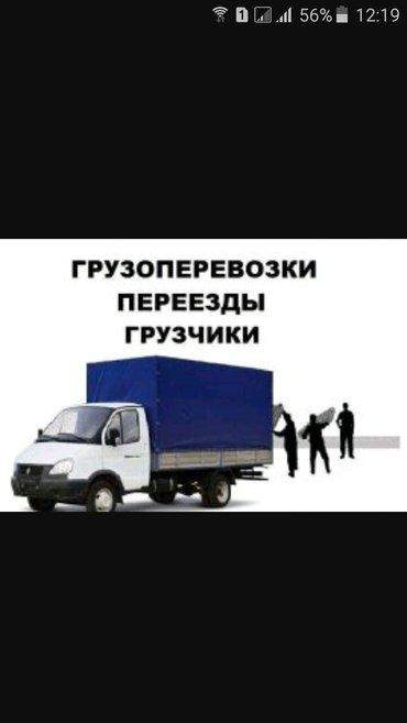 """Переезды и грузоперевозки от """"AMAL GROUP"""" в Бишкек"""
