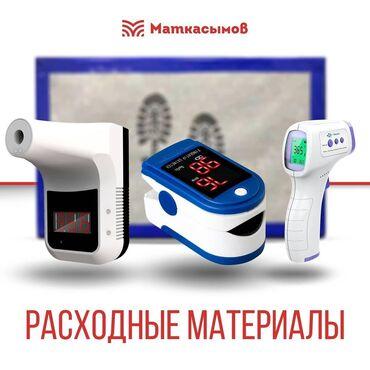 Антисептики и дезинфицирующие средства - Кыргызстан: Дезинфицирующие средства!Средства для сиз!Термометры, все