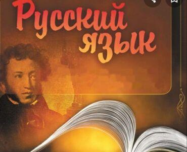 142 elan   XIDMƏTLƏR: Xarici dil kursları   Rus