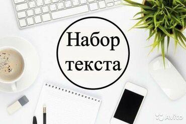 deluxe компьютер lg в Кыргызстан: Услуги: Набор текста, печать, сканирование. Быстро, качественно