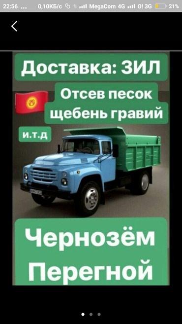 Транспортные услуги в Кыргызстан: Даставляем на дом песок, гравий, өтсев, щебень, глина, перегной