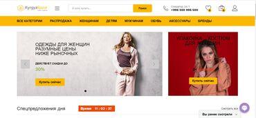 Веб-сайты | Разработка, Верстка