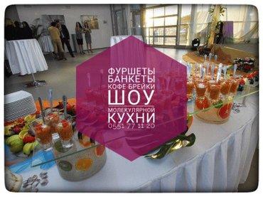 ВПЕРВЫЕ В БИШКЕКЕ! 🍧КУРСЫ МОЛЕКУЛЯРНОЙ КУХНИ в Бишкек