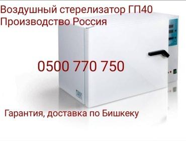 Воздушный стерилизатор ГП 40. производство Россия в Бишкек