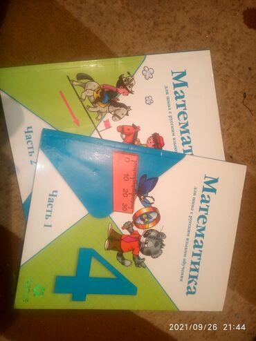 Учебник 4 класс. В хорошом состоянии. 300 за 2 учебника
