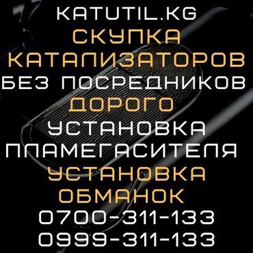 гепарин цена бишкек в Кыргызстан: Скупка катализатора скупка катализатора католизатор котализатор скупка