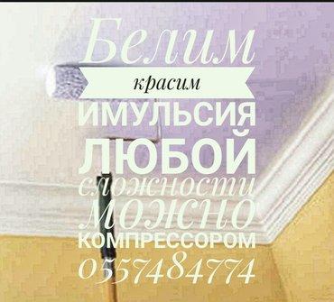 Белим красим имульсия любой сложности можно компрессором 0557484774 в Бишкек