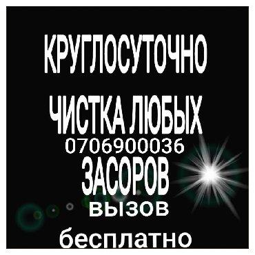 раковина ножка в Кыргызстан: Чистка канализации бишкек Сантехник чистка канализации прочистка
