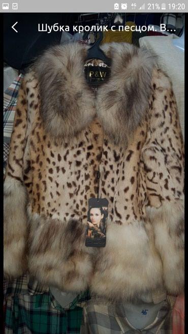 shellak s dizajn manikjurom в Кыргызстан: Продаю натуральную шубку леопард. Мех кролик с писцом. Размер есть на