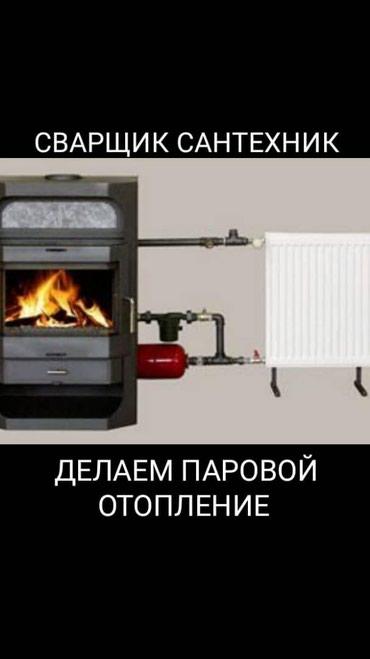 Отопление койобуз эски трубаларды алмашырабыз в Бишкек