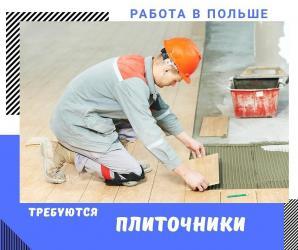 Работа на стройке для мастеров в ПольшеСпециальности :Арматурщик