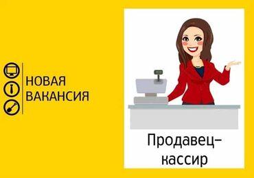 alfa romeo 33 17 mt в Кыргызстан: Требуется продавец девушка В вино-водочный магазин Возраст: 25-33 года