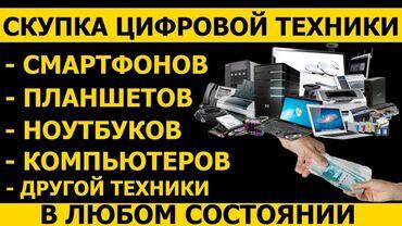 Держатели-для-планшетов-uft - Кыргызстан: Срочная скупка техники! Планшеты только Apple !Самая реальная оценка