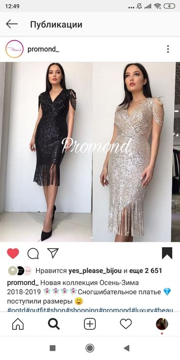 Платье Коктейльное Promod S