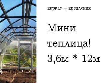 Мини теплица! Теплицы в Бишкеке, в Бишкек