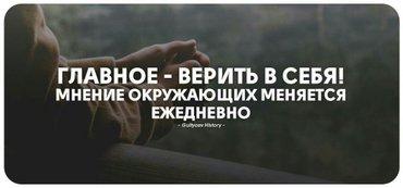 Самый главный Человек - Ты! Создай свою в Бишкек
