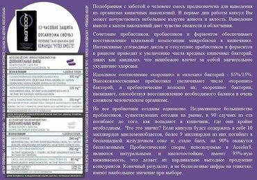 Продаю капсулу Acceler8для похудения, в Бишкек