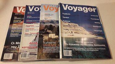 4 περιοδικά Voyager - σε άριστη κατάστασηΜΑΡΤΙΟΣ - ΑΠΡΙΛΙΟΣ 2002 (