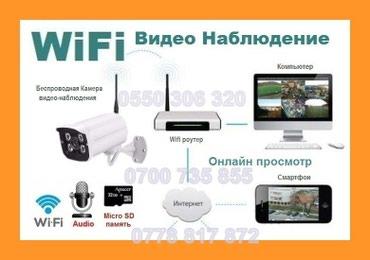 Видеокамера WiFi Онлайн наблюдения в Бишкек