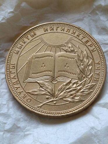 изготовление медалей бишкек in Кыргызстан | АКСЕССУАРЫ ДЛЯ АВТО: Куплю для себя.Просьба фото с двух сторон и цену предлагать на