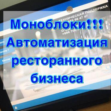 Моноблоки!!! Автоматизация ресторанного бизнеса!!!  Лучшая кыргызская