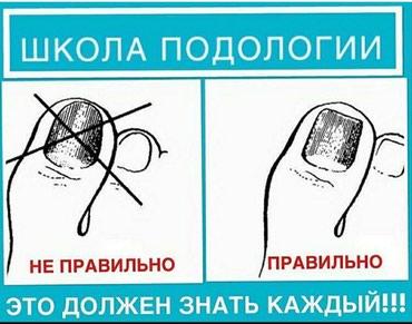 Медицинский аппаратный педикюр!!! в Бишкек