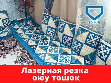 Лазерная резка ткани Тошок оюу. В Бишкек, Кыргызстан, Казакстанпо